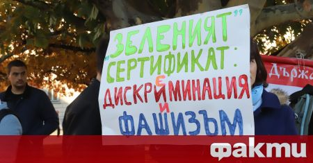 Протест срещу зелените сертификати и ваксинирането премина през центъра на