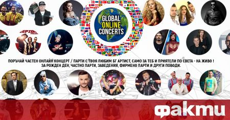 Стартира нова музикална платформа, озаглавена Global Online Concerts, която предлага