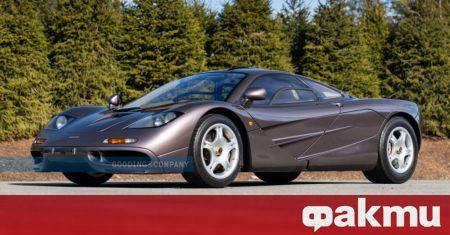 Екземпляр от легендарния суперавтомобил McLaren F1, произведен през 1995 година,