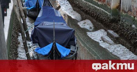 Някои от прочутите канали на Венеция пресъхнаха заради необичайно ниското