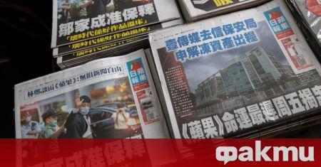 Един от водещите опозиционни вестници в Хонконг спира своето публикуване,