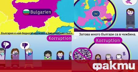 """В рубриката """"Новини за деца"""" германската телевизия ZDF обяснява на"""