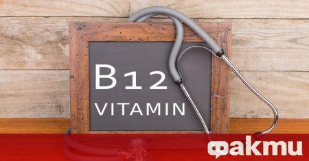 Витамин B12 е изключително важен за организма ни. Той укрепва