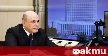 Министър-председателят на Русия Михаил Мишустин се върна към изпълнението на