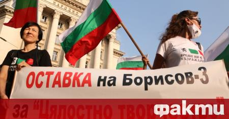 Хиляди протестиращи се включиха в антиправителствената демонстрация в центъра на