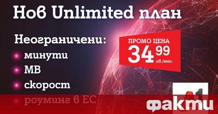 А1 представи нов мобилен план A1 Unlimited, който включва безкрайни