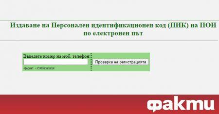 Издаването на персонален идентификационен код на Националния осигурителен институт (ПИК