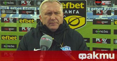 Старши треньорът на Арда Николай Киров остана доволен от победата
