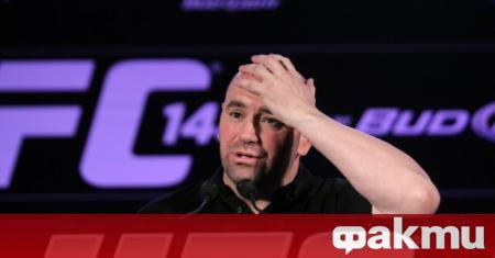 Президентът на UFC, Дейна Уайт обяви, че утре ще разкрие
