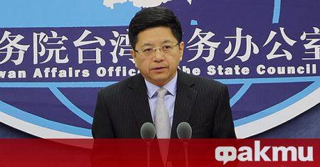Тайванският съвет по въпросите с континентален Китай (MAC) реагира на