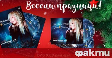 По случай коледните празници примата на българската попмузика Лили Иванова
