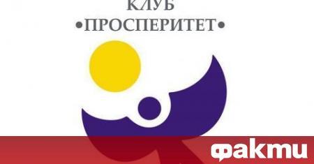 От неправителствената организация Клуб ''Просперитет'' се обявиха твърдо против замяната