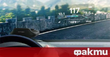 Много съвременни автомобили се предлагат с функция за прожектиране на