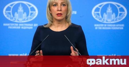 Говорителят на руското външно министерство Мария Захарова коментира възможността за
