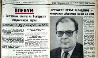 6 юли 1990 г. Петър Младенов подава оставка