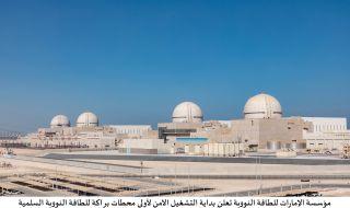 """Започна зареждането на гориво във втори енергоблок на АЕЦ """"Барака"""" в ОАЕ"""