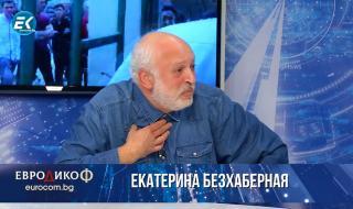 Проф. Минеков: След Божков е ред на Бобокови (ВИДЕО)