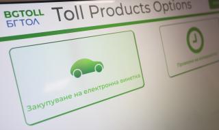 Само 1/10 от лицензираните превозни средства имат бордови устройства за тол системата