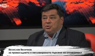 Велислав Величков за правосъдието и неглижираното търсене на отговорност (ВИДЕО)