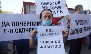 """По казуса """"Пирогов"""" - 1"""