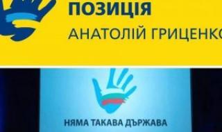 Антон Тодоров: Слави Трифонов е плагиат и в политиката