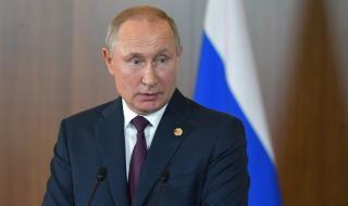 Путин: Русия изпълни своите задачи в Сирия