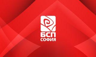 БСП – София ще отбележи 9 май