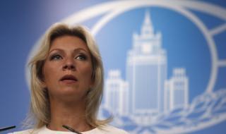 Мария Захарова даде отговор за Русия