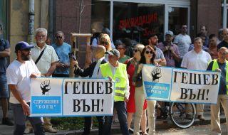 Протест срещу Гешев съпътства Пленума на ВСС - 1