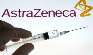 Договорът между Европейската комисия и AstraZeneca беше публикуван