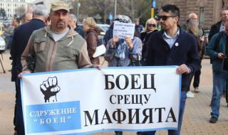 БОЕЦ излиза на национален протест на 16 юли
