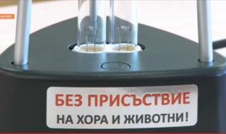 Обработват с бактерицидни лампи класните стаи в русенско училище