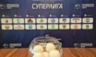 Изтеглиха жребия за българската волейболна Суперлига