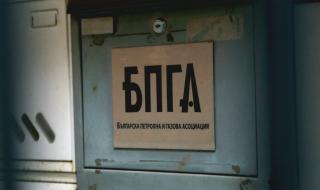 КЗК влезе в офисите на Българската петролна и газова асоциация