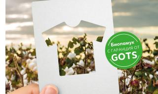Kaufland гарантира високото качество на текстилните си марки с Глобалния стандарт за органичен текстил GOTS