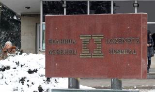 Правителствена болница остава, но за по-тесен кръг