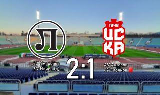 Втора поредна домакинска победа за Локо Пловдив над ЦСКА 1948