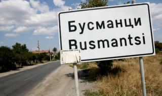 Бусманци излиза на протест