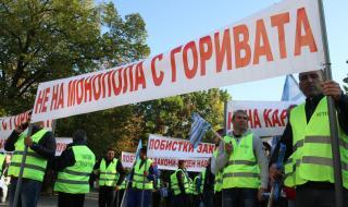 Дребни търговци на горива потърсиха правата си пред парламента