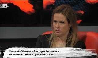 Виктория Георгиева и Николай Облаков за малцинствата и престъпността