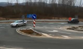 Нелеп завой създава проблеми на цяло габровско село
