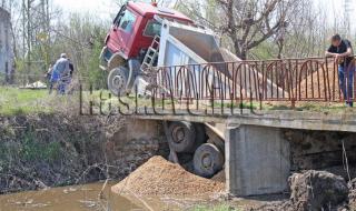 Самосвал срути мост в хасковско село