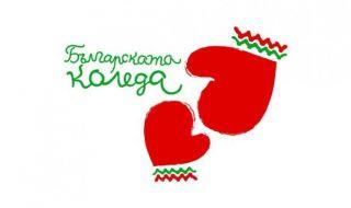 """Подпомогнати са първите 193 деца със средства от """"Българската Коледа"""""""