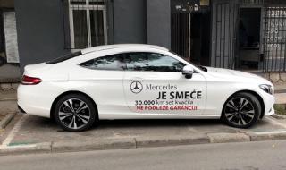 Рекламация по сръбски