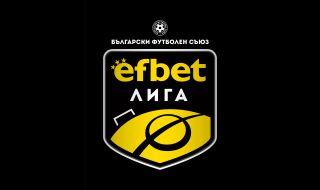 Прекратяват футболното първенство в България за 4 месеца?