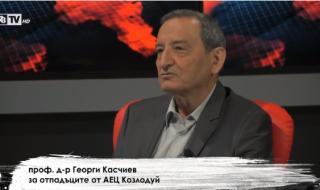 Проф. д-р Георги Касчиев за отпадъците на АЕЦ Козлодуй