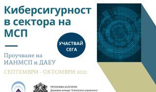 """Призовават бизнеса да се включи в проучване """"Киберсигурност в сектора на МСП"""" - 1"""
