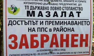 Мастити бизнесмени притежават гори и ловни територии, равни на 6.4% от площта на България