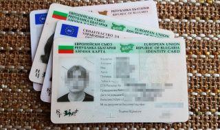 Сърбия не признава лични документи с изтекъл срок на валидност