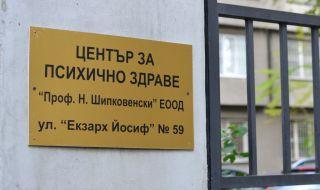 Отпускат сграда и 3 млн. лева на Центъра за психично здраве в София